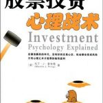 Investment Psychology Explained:Classic Strategies to Beat The Markets(投资心理解释:战胜市场的经典策略), Martin J.Pring, Wiley, 1995.pdf