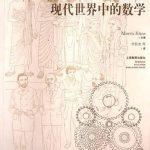 通俗数学名著译丛-东西数学物语-[日]平山·谛-上海教育出版社-2005.pdf