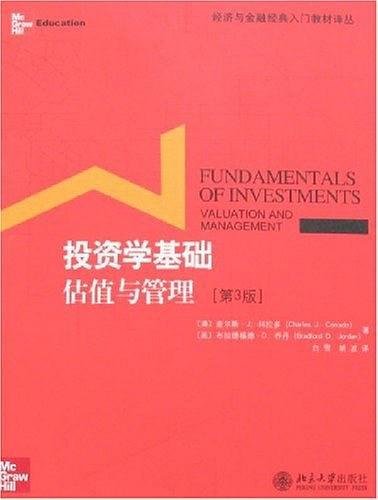 投资学基础