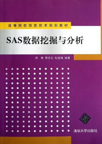SAS数据挖掘与分析