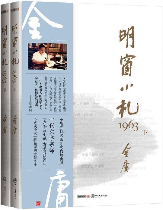 明窗小札1963(上、下)