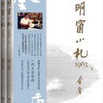 明窗小札1963(金庸大作).azw3