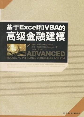 基于Excel和VBA的高级金融建模
