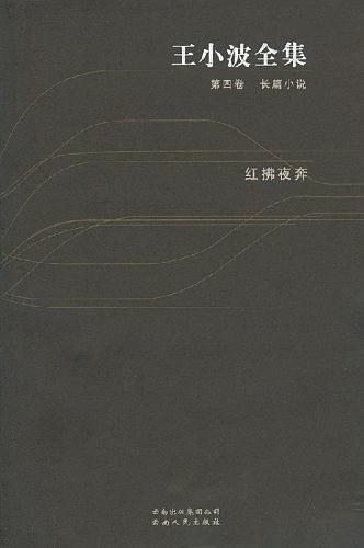 王小波全集:红拂夜奔(第四卷)