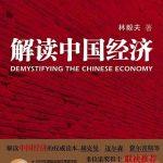 解读中国经济 - 林毅夫.epub