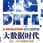 大数据时代:生活,工作与思维的大变革--维克托•迈尔•舍恩伯格.azw3