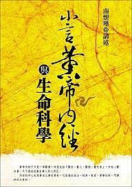 《南怀瑾-小言黄帝内经与生命科学》