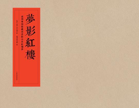 梦影红楼(上、下)
