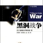第一推动丛书·宇宙系列-看不见的世界:碰撞的宇宙,膜,弦及其他-[美]斯蒂芬·韦伯-胡俊伟(译)-湖南科学技术出版社-2007.pdf
