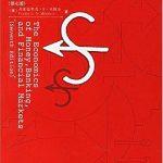 经济科学译丛-货币金融学(第4版)-[美]弗雷德里克·S·米什金-中国人民大学出版社-1998.pdf