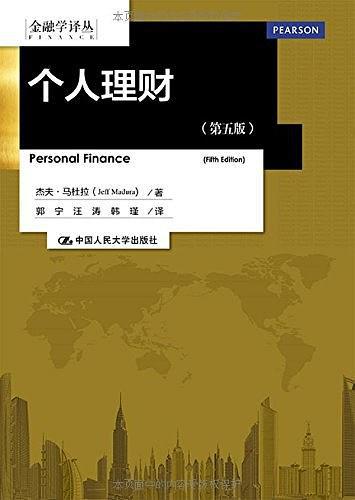 个人理财 (第五版)