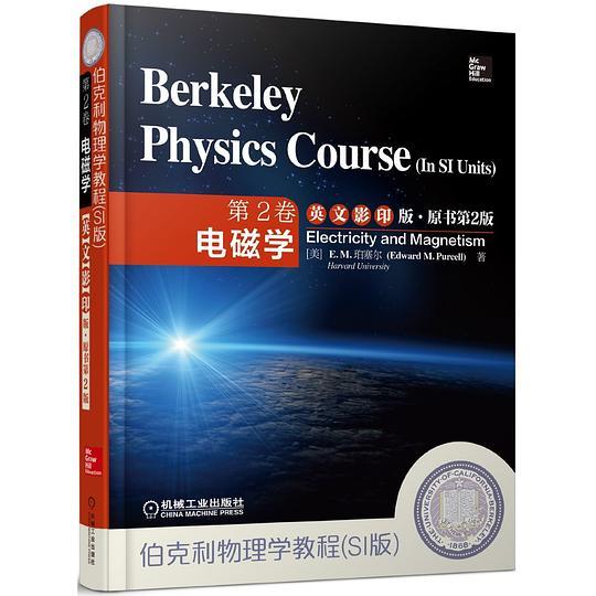 伯克利物理学教程(SI版)第2卷 电磁学