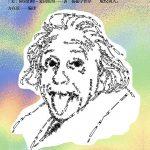 相对论的意义(原1955年第15版)-[美]阿尔伯特·爱因斯坦-科学出版社-1979.pdf