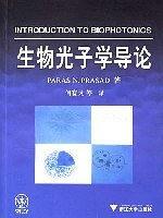 生物光子学导论