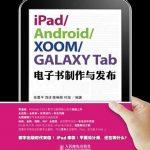 Using Galaxy Tab.pdf
