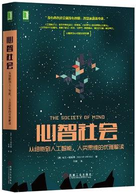 思维发生学:从动物思维到人的思维-张浩-中国社会科学出版社-1994.pdf