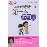 小学生妈妈们的第一本教科书-金牌父母系列