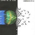 第一推动丛书(第1辑)-细胞生命的礼赞:一个生物学观察者的手记-[美]刘易斯·托马斯-李绍明(译)-湖南科学技术出版社-1997.pdf