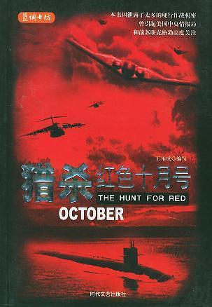 猎杀红色十月号