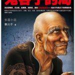 战国纵横:鬼谷子的局(1-8册).mobi