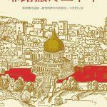 青年斯大林(耶路撒冷三千年作者最新著作 ) - 西蒙·蒙蒂菲奥里(Simon Sebag Montefiore).azw3