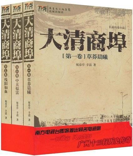 大清商埠(共3卷)