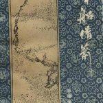 第06卷-草船借箭.mobi