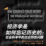 当代世界学术名著·经济学系列-经济学是如何忘记历史的:社会科学中的历史特征问题(中文版)-[英]杰弗里·M·霍奇逊-中国人民大学出版社-2007.pdf