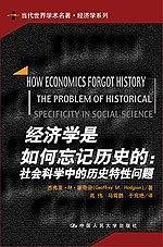 经济学是如何忘记历史的