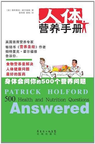 人体营养手册