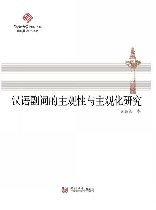 汉语副词的主观性与主观化研究