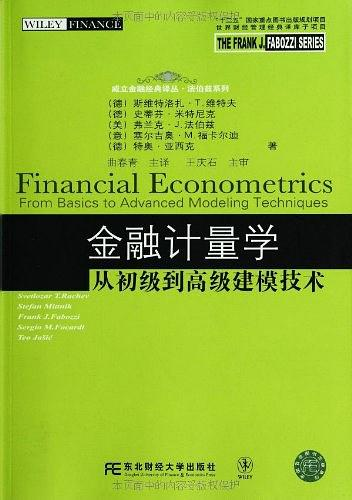 金融计量学