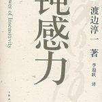 钝感力 (日)渡边淳一着.pdf