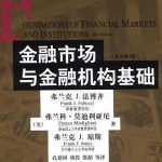 当代金融名著译丛-资本市场:机构与工具-[美]弗兰克·J·法博齐-经济科学出版社-1998.pdf