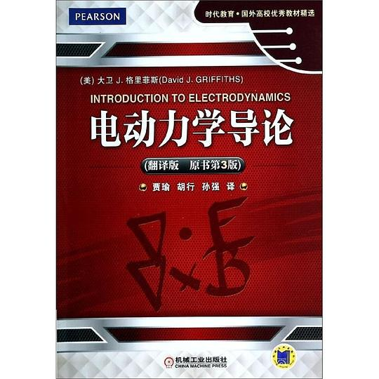 Introduction to Electrodynamics, 3ed(电动力学导论 第3版), David J.Griffiths [习题解答].pdf
