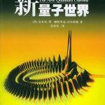 第一推动丛书(第4辑)-新量子世界-[英]安东尼·帕特里克·沃尔特斯-雷奕安(译)-湖南科学技术出版社-2005.pdf
