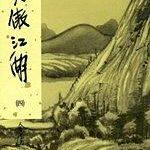 笑傲江湖(世纪新修版).azw3