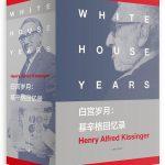 白宫岁月:基辛格回忆录套装(套装共4本) - 亨利·基辛格(Henry Kissinger).azw3.azw3