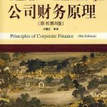 Principles of Corporate Finance, 10ed(公司财务原理 第10版), Brealey Myers Allen, McGraw Hill, 2011.pdf