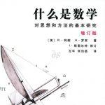 图灵原版数学·统计学系列32【中文参考】-什么是数学:对思想和方法的基本研究(中文版·第3版)-[美]R·柯朗&H·罗宾-复旦大学出版社-2012.pdf