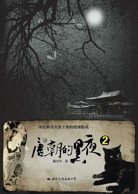 唐朝的黑夜2