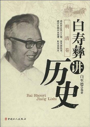 白寿彝讲历史(明清卷)