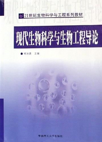 现代生物科学与生物工程导论-杨汝德-华南理工大学出版社-2006.pdf