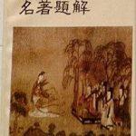 趣味图论-柯栚-中国青年出版社-1987.pdf