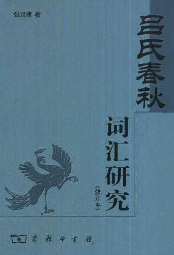 《吕氏春秋》词汇研究 修订本