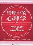 管理中的心理学