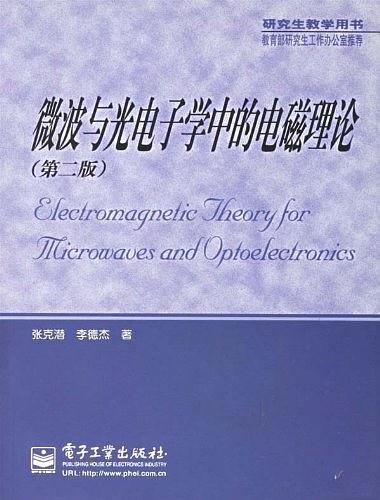 微波与光电子学中的电磁理论