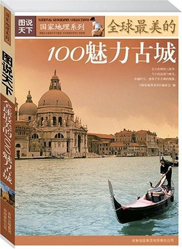 全球最美的100魅力古城