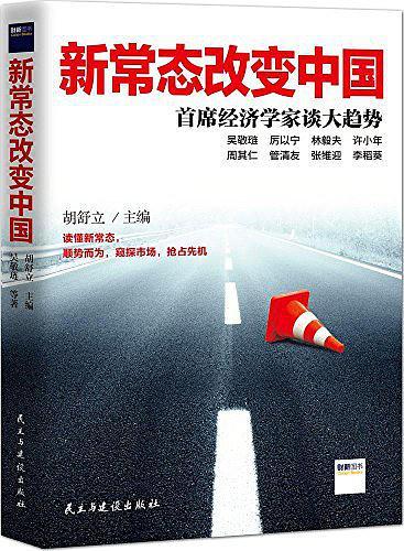 新常态改变中国