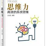 思维力:高效的系统思维 - 王世民.azw3